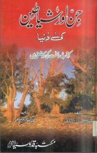 Jin aor Shaiyateen ki Duniya - Kitab o Sunnat ki Roshni me