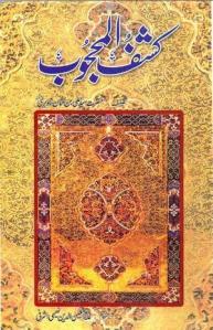 Kashf ul Mahjoob By Hazrat Sayed Ali Bin Usman Al Maroof Data Ganj Bakhsh Ali Hajveri r.a