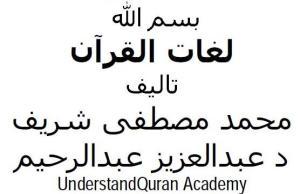 Lughat ul Quran - Complete Quran Dictionary
