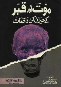 Maut aur Qabar ke heran kun waqiat by Muhammad Anwar Memon
