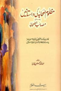 Mazloom Sahabah r.a Ki Dastanain - masaib us Sahabah r.a