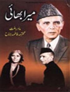 Mera Bhai by Fatima Jinnah