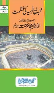 Muhabat e Ilahiya ki azmat by Maulana Hakeem Shah Mohammad Akhtar