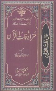 Mutaradifaat ul Quran By Maulan Abdul Rehman Kailani