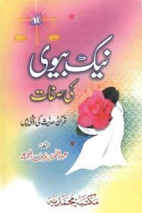 Naik Bivi ki sifat - Quran o Hadees ki roshni main