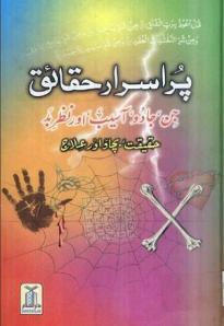 Pur Asrar Haqaiq - Jin, Jadoo, Aasaib aur Nazr e Bud
