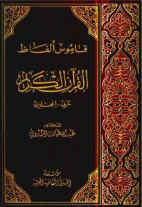 Qamoos e Alfaz Quran Al Hakeem  Arabic - English
