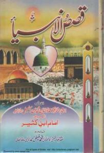 Qasasul Ambia by Ibne Kaseer