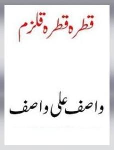 Qatra Qatra Qulzam by Wasif Ali Wasif