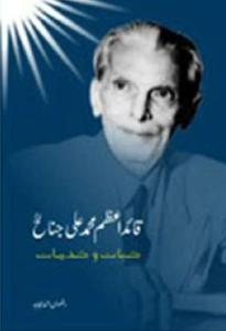 Quaid e Azam Muhammad Ali Jinah by Rizwan Ahmed Mujahid