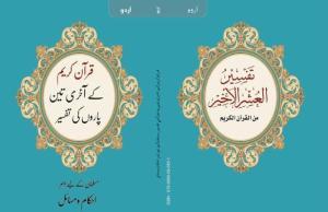Quran e Kareem ke aakhri 3 paro ki tafseer - Muslman ke leye ahm ahkam o masail