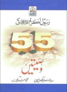 Rasool e Akram s.a.w.w Ki 55 Wasiatain