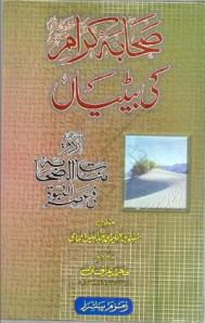 Sahaba e Karam (R.A) Ki Betiyan By Mansoor Abdul Hakeem
