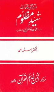 Shaheed e Mazloom - Usman R.A by Dr.Israr Ahmed