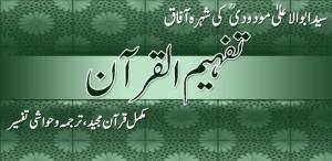 Tahfeem-ul-Quran