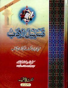 Tasheel Ul Adab - Arbi zaban bolnay ki aasan kitab
