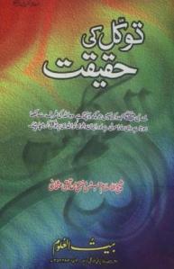Tawakkul Ki Haqeeqat By Shaykh Mufti Muhammad Taqi Usmani
