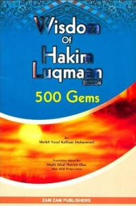The Wisdom Of Hakim Luqman by Sheikh Yusuf Kathaar Muhammad