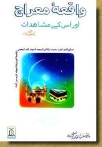 Waqia e Mehraj aur uss ke mushaedat by Hafiz Salah ud Din Yousaf