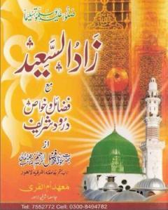 Zaad us Saeed mah Fazael o Khawas Drood Shareef