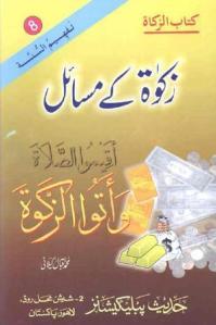 Zakaat K Masayal By Mohammad Iqbal Kilani
