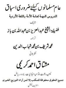 Aam muslmano ke leye zaroori asbaq by Shaikh Ibne Baz