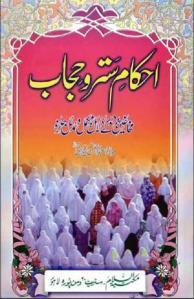 Ahkam e Satr o Hijaab By Maulana Abdul Rehman Kailani