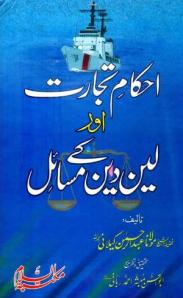 Ahkam e Tijarat aur Lain Dain ke Masail by Maulana Abdul Rehman Kailani
