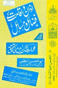 Azan o Aqamat Kay Fazail o Masail By Shaykh Abul Hasan Azami