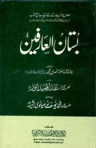 Bustan Ul Aarifeen By Shaykh Abul Laith Samarqandi r.a