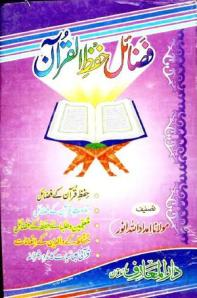 Fazail e Hifz ul Quran By Shaykh Imdadullah Anwer