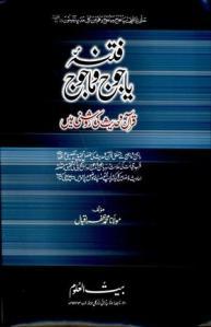 Fitna e Yajuj Majuj By Shaykh Muhammad Zafar Iqbal
