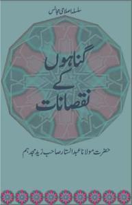 Gunahon kay Nuqsanaat By Maulana Abdus Sattar