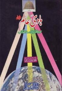 Hadi e Aalam (S.A.W.W) - Seerat e Tayaba per pehli ghair mankoot kitab by Maulana Mohammad Wali Razi