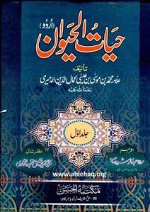 Hayat ul Haiwan By Allama Kamal-ud-Din Al-Dameeri translated by Maulana Abdul Rasheed