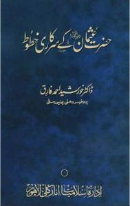 Hazrat Usman r.a Kay Sarkari Khutoot By Dr Khursheed Ahmad Fariq