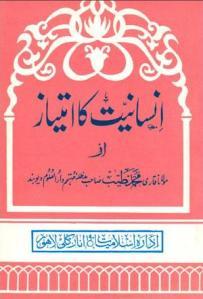 Insaniyat Ka Imtiyaaz By Qari Muhammad Tayyab
