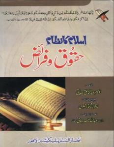 Islam k Nizam e Huqooq o Faraiz