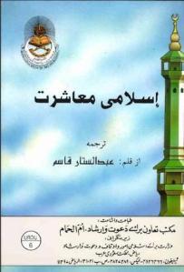 Islami Mahasharat