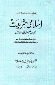 Islami Shariat Ilm aur Aqal ki meezan me