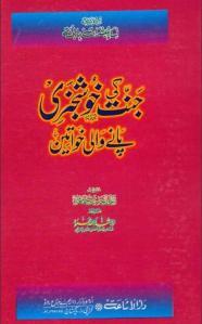 Jannat Ki Khushkhabri Panay Wali Khawateen By Ahmad Khalil Jumuah