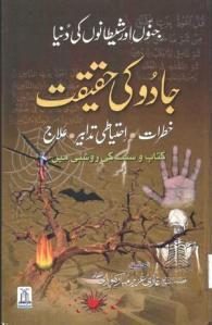 Jinno aor Shaitano ki Duniya – Jadoo Ki Haqeeqat - Kitab o Sunnat ki Roshni me
