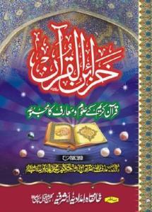 Khazain ul Quran by Maulana Shah Hakeem Mohammad Akhtar