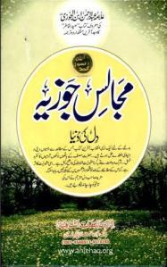 MAJAALIS E JAOZIYAH by Imam Ibne Jouzi r.a