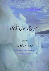 Meraj e Rasool Sallalla ho alaihe wasallam
