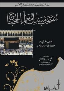 Muntakhab Masail e Muallim ul Hujjaj By Mufti Saad Abdur Razzaq