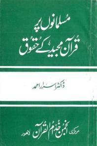 Musalmano per Quran Majeed kay Haqooq By Dr.Israr Ahmed