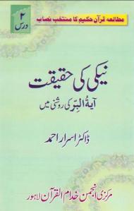 Naiki ki Haqiqat By Dr. Israr Ahmed