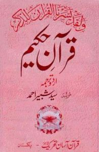 Quran e Hakeem (Urdu Translation Word by Word in 2 Colors) by Syed Shabir Ahmad