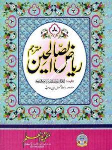 Riaz Us Saliheen translated by Maulana Shams ud Din